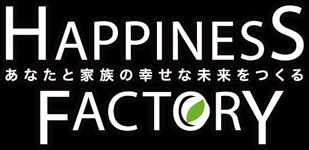HAPPINESS FACTORY あなたと家族の幸せな未来をつくる